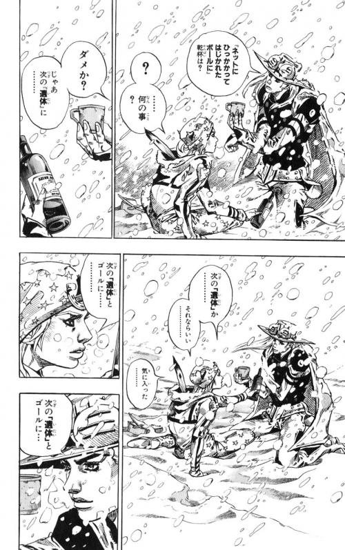 漫画の名シーン「雪中の乾杯 ~次の『遺体』とゴールに~」 出演:ジャイロ・ツェペリ、ジョニィ・ジョースター、シュガー・マウンテン、他