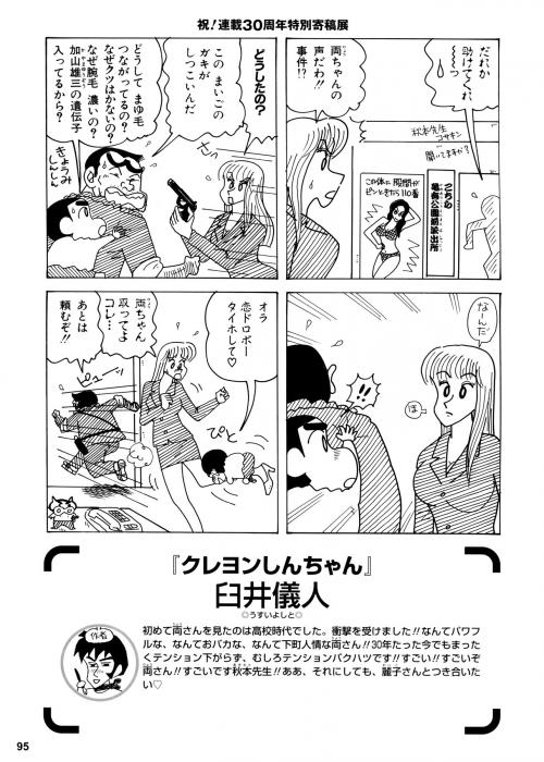 「こち亀」に「クレヨンしんちゃん」が!臼井先生が描く両さんと麗子さんも登場!