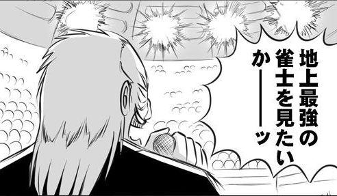 麻雀漫画キャラ総勢32名(+リザーブ4名)選手入場!