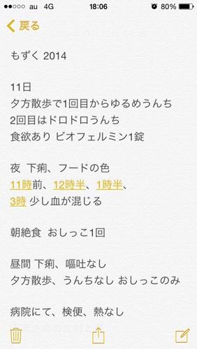 201411122226360d1.jpg