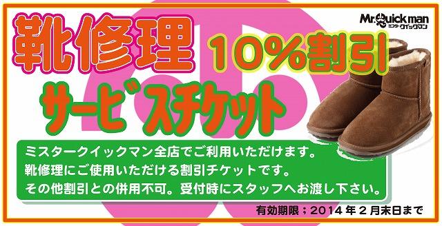 サービスチケット 201402