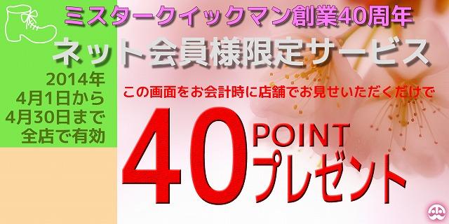 サービスチケット 201404