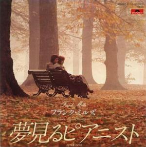 夢見るピアニスト