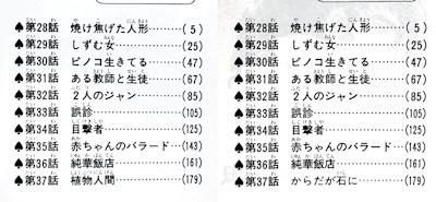 4巻収録話の変遷