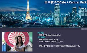 田中敦子のブログ