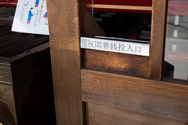 上野天満宮-7