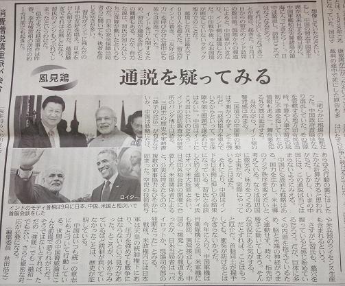 秋田浩之 編集委員 日本経済新聞 20141012朝刊 風見鶏