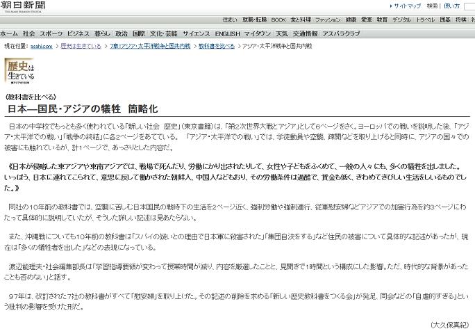 朝日新聞 戦争