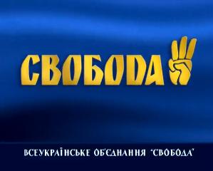 Логотип_Всеукраїнського_обєднання_«Свобода»