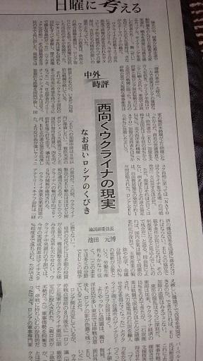 池田元博 論説副委員長 日本経済新聞 20141026朝刊 中外時評