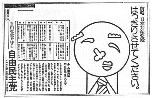 サンケイ新聞事件
