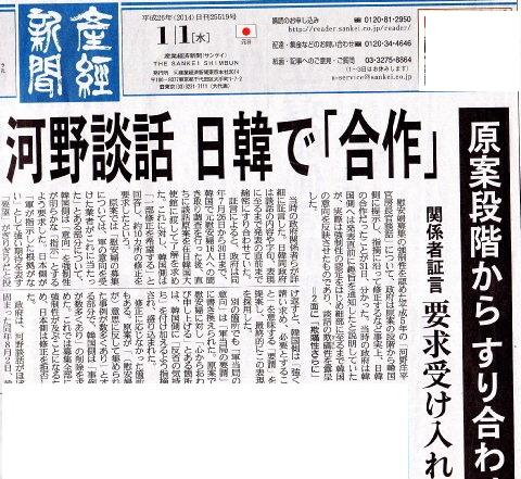 産経新聞 河野談話 合作