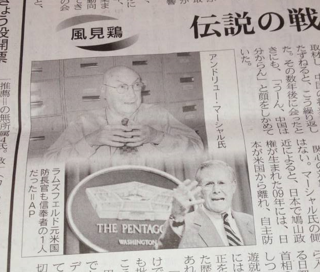 日本経済新聞 風見鶏 20141116