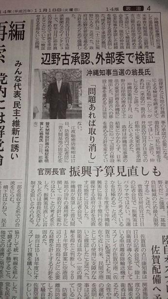 20141118 nikkei