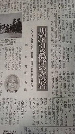 日本経済新聞 20141124朝刊 外交官杉原千畝のウソ♥