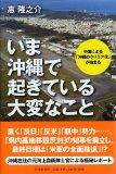 いま沖縄で起きている大変なこと♥ 惠 隆之介