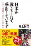 日本が戦ってくれて感謝しています アジアが賞賛する日本とあの戦争♥井上和彦