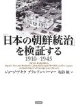 ジョージ アキタ、ブランドン パーマー 他 「日本の朝鮮統治」を検証する1910-1945♥