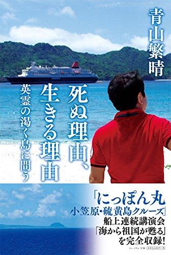 にっぽん丸 小笠原・硫黄島クルーズ💛