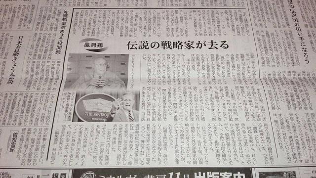 秋田浩之 編集委員 日本経済新聞 20141116朝刊 風見鶏