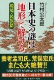 日本史の謎は「地形」で解ける【環境・民族篇】♥ 竹村 公太郎