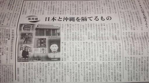 大石格 編集委員 日本経済新聞 20141109朝刊 風見鶏 ⑥