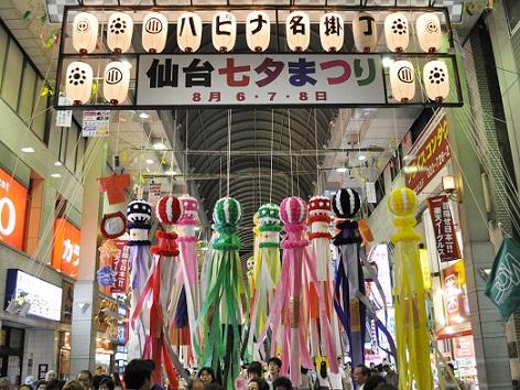 Sendai_Tanabata_Festival_2010.jpg