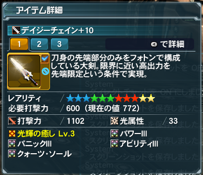 pso20140418_230803_020.png