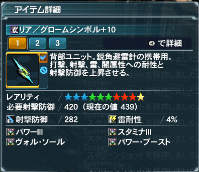 pso20140418_230828_027.png