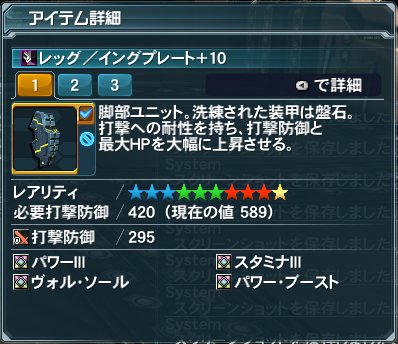 pso20140418_230834_029.png