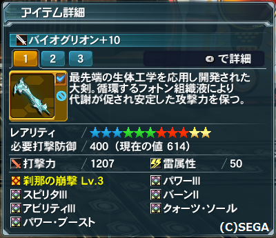 pso20140603_182843_000.png