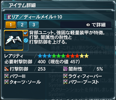 pso20140706_122457_001.png