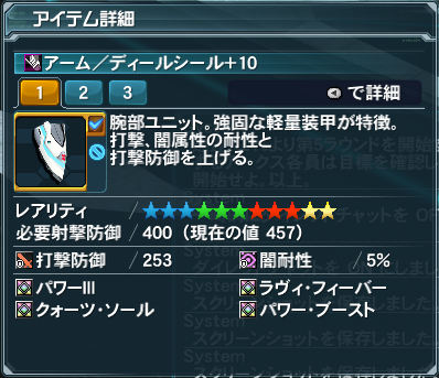 pso20140706_122500_002.png