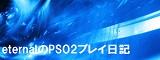 eternalのPSO2プレイ日記 バナー