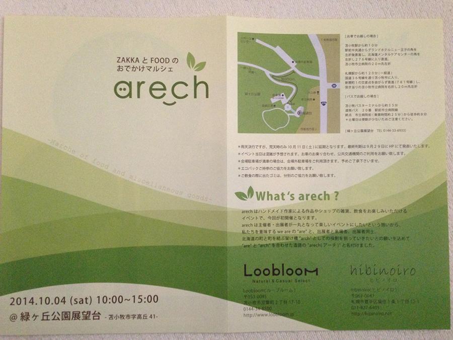2014arech_2.jpg