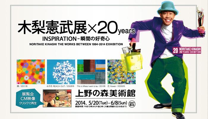kinashi_ueno2014.jpg