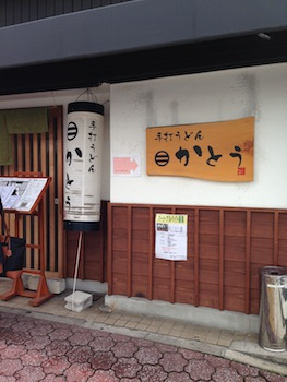 udon_kato1.jpg