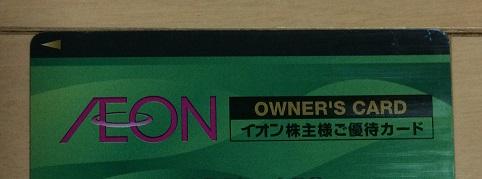 イオン_優待カード