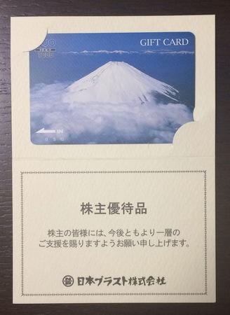 日本プラスト_2013