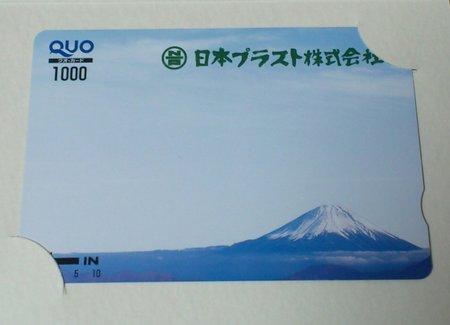 日本プラスト_2012