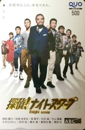 朝日放送_2014