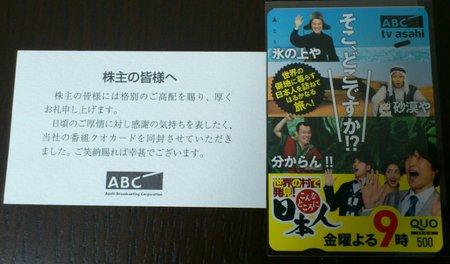 朝日放送_2013