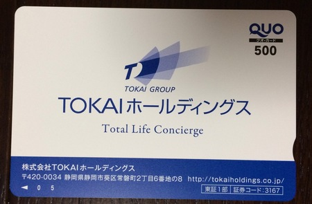 TOKAIホールディングス_2014②