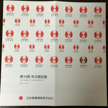 日本商業開発_2014