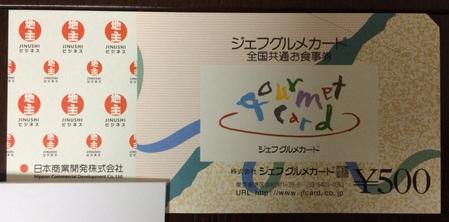 日本商業開発_2014②
