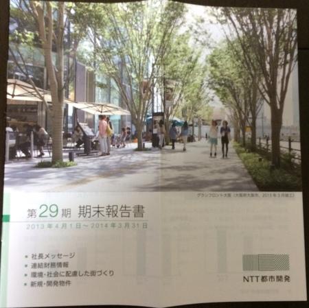 NTT都市開発_2014