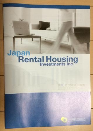 日本賃貸住宅投資法人_2014