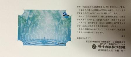 ラサ商事_2014