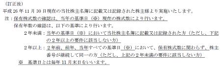 テクノアルファ_2014②