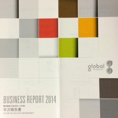 THEグローバル社_2014②